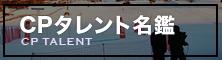 CPタレント名鑑